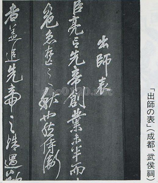 出師表 【和:すいしのひょう】 【中:Chu shi biao】   意味・解説 : 考古用語辞