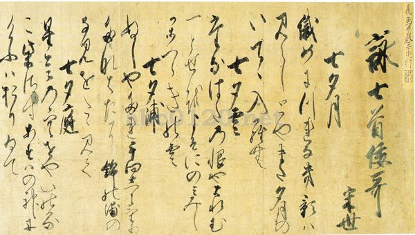 詠七首和歌・詠十首和歌 【和:えいしちしゅわ・えいじっしゅわか】 【中:Yong qi sho.