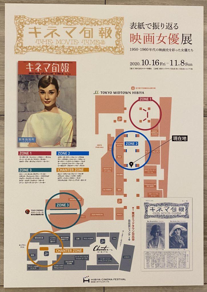 【キネマ旬報】表紙で振り返る-映画女優展-東京ミッドタウン日比谷