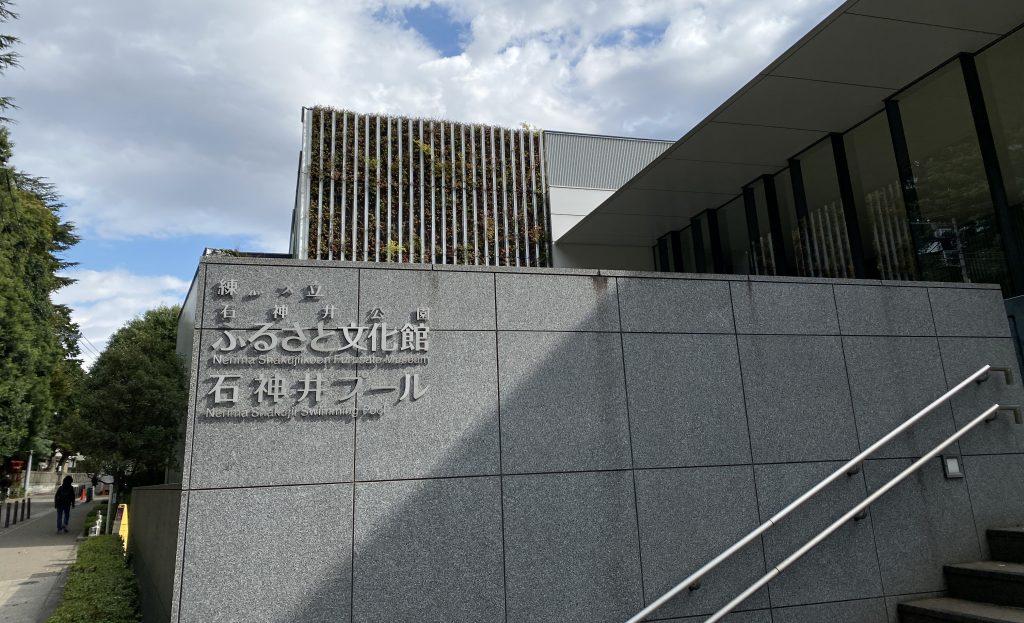 練馬区立石神井公園ふるさと文化館