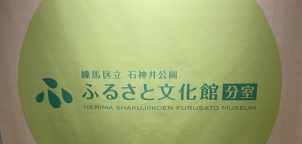 練馬区立石神井公園ふるさと文化館・分室