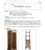 テーマ展【新収蔵資料展(前期】瀬戸内海歴史民俗資料館
