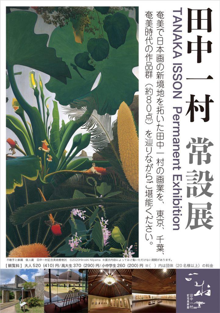 「田中一村 冬の常設展」田中一村記念美術館