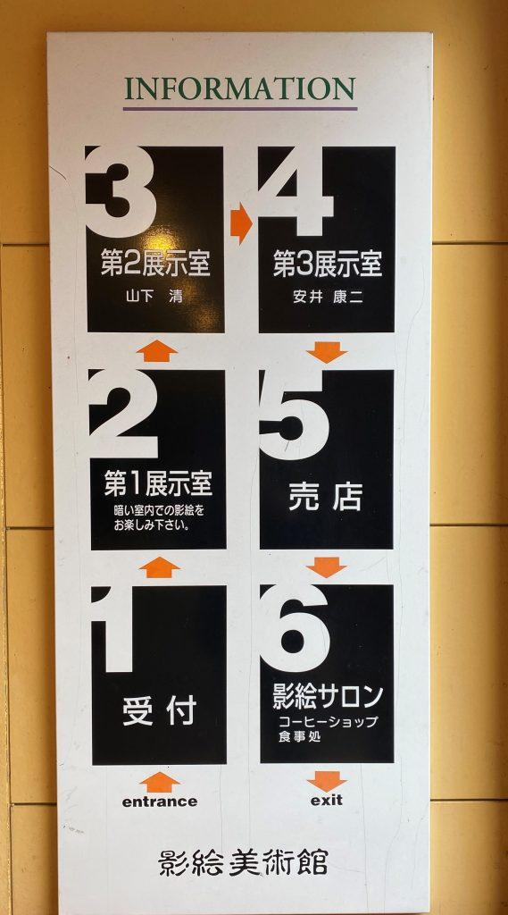 昇仙峡 影絵の森美術館-高成町-甲府市-山梨県