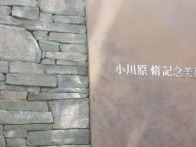 小川原脩記念美術館-倶知安町-虻田郡-北海道