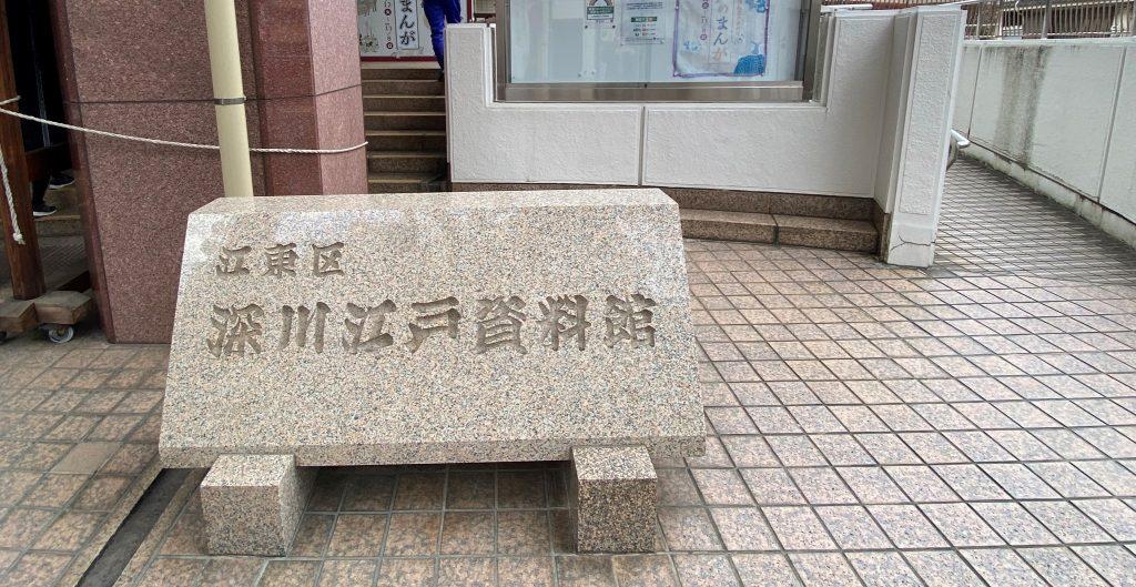 江東区深川江戸資料館-江東区-東京