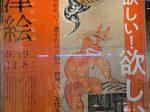「もうひとつの江戸絵画 大津絵」-東京ステーションギャラリー