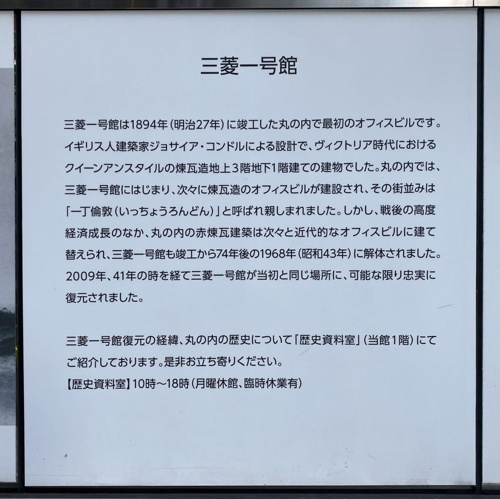 三菱一号館美術館-丸の内-千代田-東京都