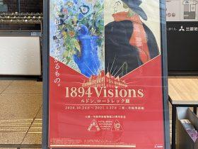 開館10周年記念「1894 Visions ルドン、ロートレック展」-三菱一号館美術館