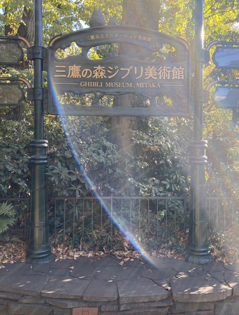 三鷹の森ジブリ美術館-三鷹市立アニメーション美術館-東京