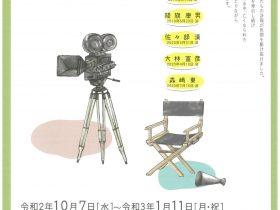 「松永文庫企画展 追悼特集 私たちが愛した映画人」関門海峡ミュージアム