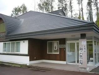 伊達市大滝工芸館-伊達市-北海道