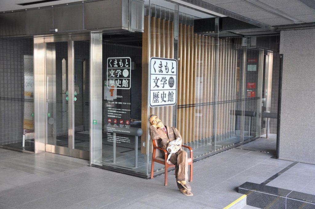 くまもと文学・歴史館-黒渕-小国町-阿蘇郡-熊本県