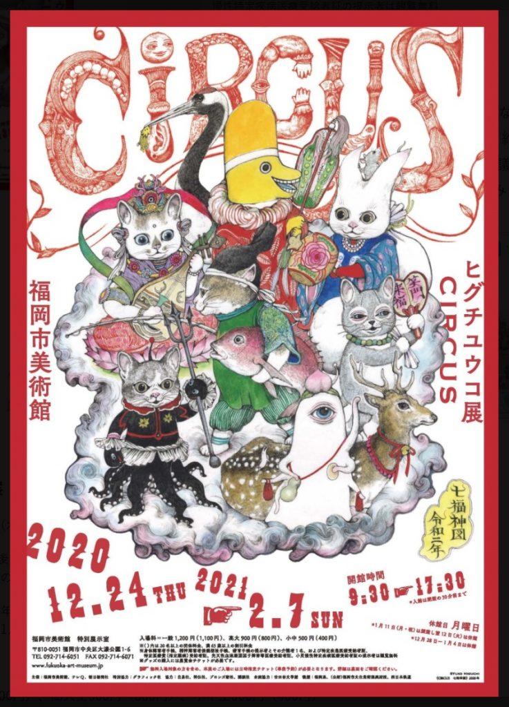 「ヒグチユウコ展 CIRCUS」-福岡市美術館