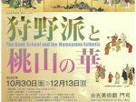 「狩野派と桃山の華」-出光美術館(門司)