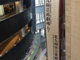 北九州市立美術館 分館-北九州市-福岡県