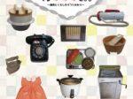 ポケット企画「わくわく タイムトラベル いま・むかし ~道具とくらしのうつりかわり~」北九州市立いのちのたび博物館(自然史・歴史博物館)