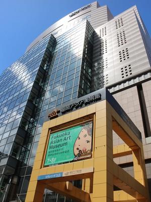 福岡アジア美術館-下川端-博多区-福岡市-福岡県