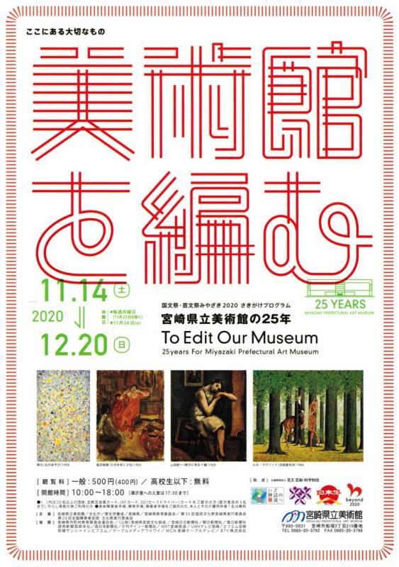 「美術館を編む —宮崎県立美術館の25年」宮崎県立美術館