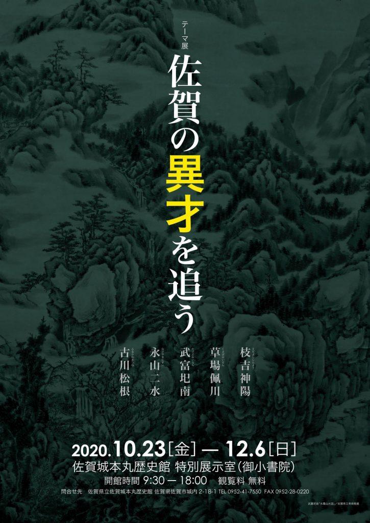 「佐賀の異才を追う」佐賀県立佐賀城本丸歴史館