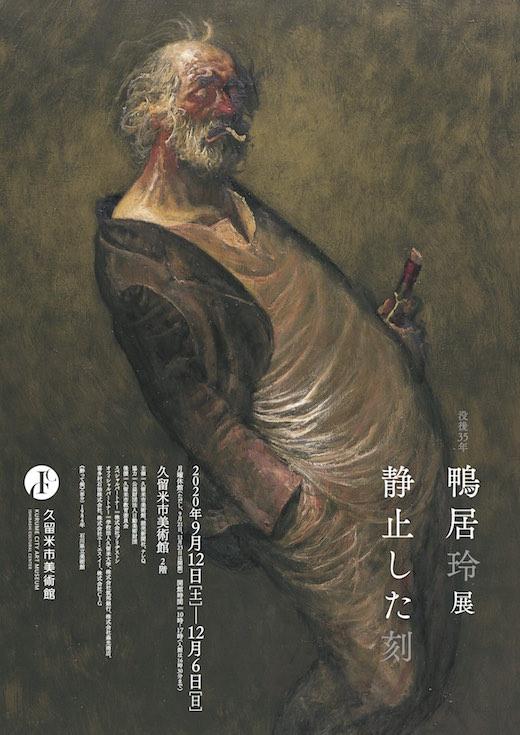 「没後35年 鴨居玲展 静止した刻」-久留米市美術館