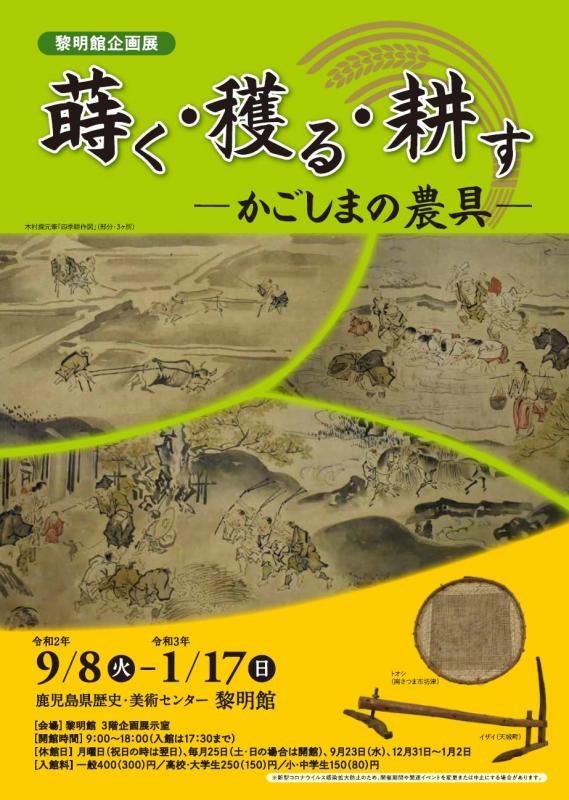 「蒔く・穫る・耕す—かごしまの農具—」鹿児島県歴史・美術センター黎明館