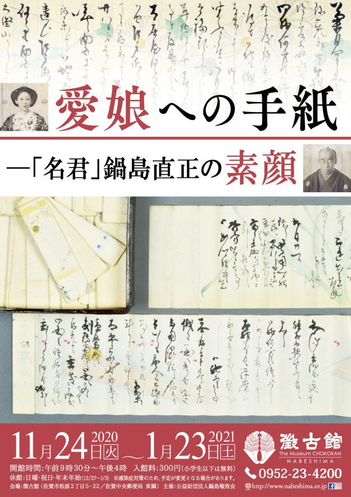 「愛娘への手紙 —「名君」鍋島直正の素顔展」徴古館
