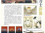 「大相撲力士群像 —相撲の歴史と時代のヒーローたち—」大分県立歴史博物館