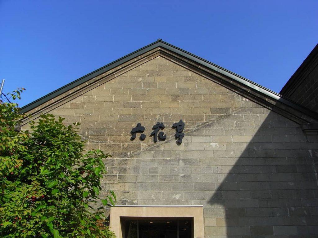 六花亭・北の大地美術館-小樽市-北海道