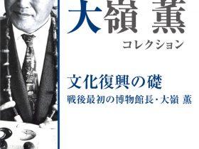 「大嶺薫コレクション展」-沖縄県立博物館・美術館