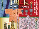 特別展「王国時代の冬衣裳/王家の祭祀道具」-那覇市歴史博物館