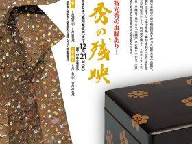 「光秀の残映」島田美術館