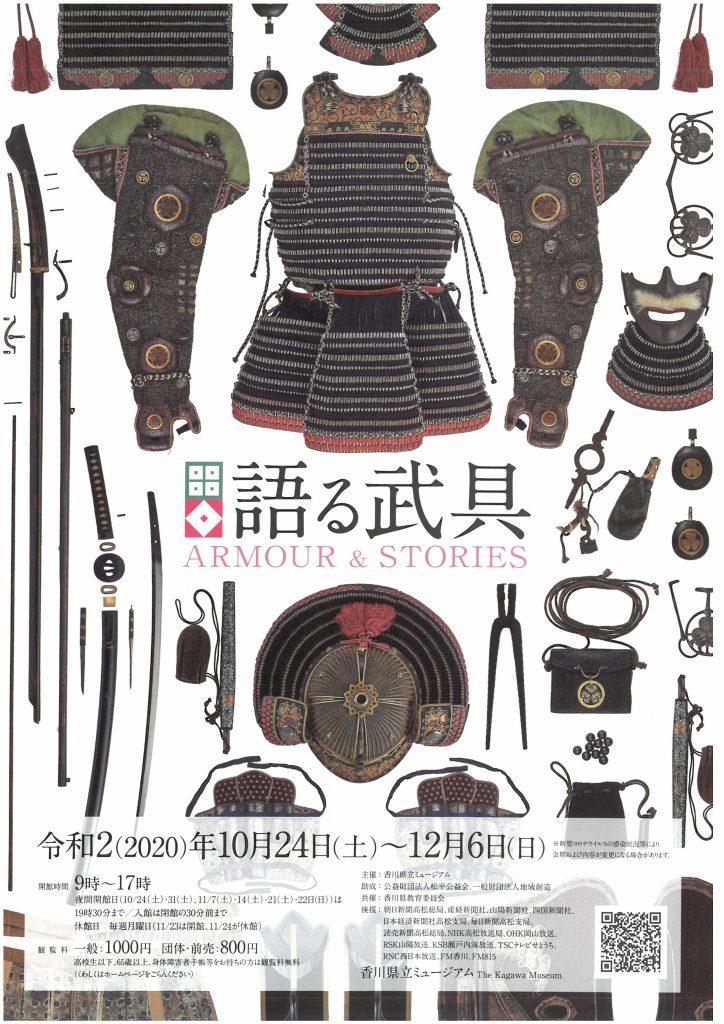 【語る武具~ARMOUR & STORIES~】香川県立ミュージアム