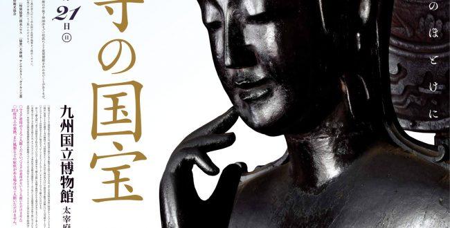 特別展「奈良 中宮寺の国宝」-九州国立博物館