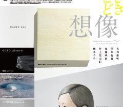 【高松コンテンポラリーアート・アニュアル vol.09 時どきどき想像】高松市美術館