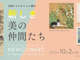 「2020コレクション展Ⅳ 新しき美の仲間たち」大分県立美術館