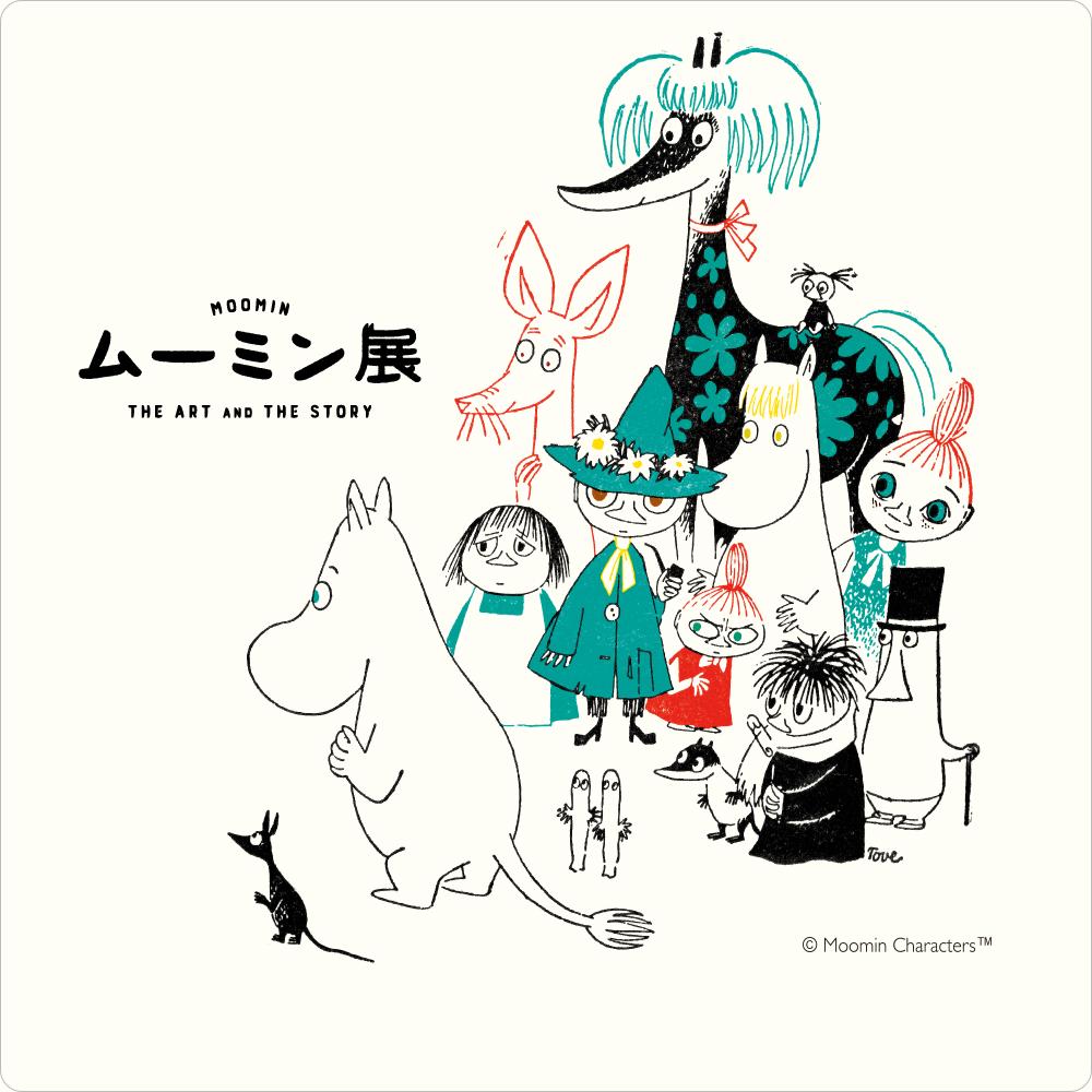 「ムーミン展 THE ART AND THE STORY」熊本市現代美術館
