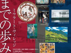 【ミウラート・ヴィレッジ これまでの歩み展Ⅱ】ミウラート・ヴィレッジ/三浦美術館