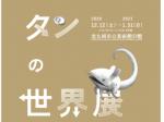 テレQ共催事業 テレQ開局30周年記念「ショーン・タンの世界展 どこでもないどこかへ」-北九州市立美術館 分館
