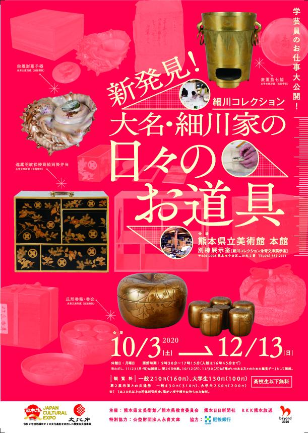 「第Ⅲ期 新発見!大名・細川家の日々のお道具」熊本県立美術館