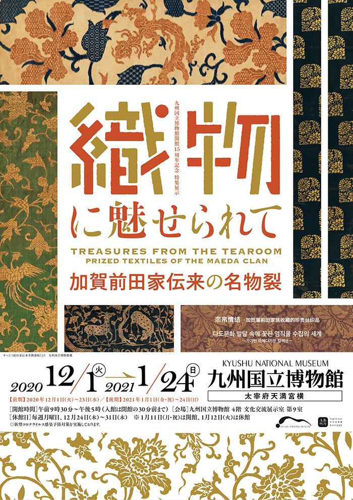 開館15周年記念特集展示「織物に魅せられて - 加賀前田家伝来の名物裂」-九州国立博物館