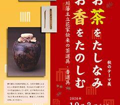 秋のテーマ展「お茶をたしなみ、お香をたのしむ 柳川藩主立花家伝来の茶道具・香道具」-立花家史料館