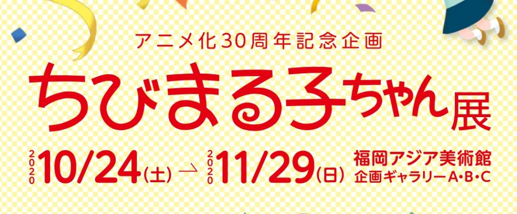 アニメ化30周年記念企画「ちびまる子ちゃん展」-福岡アジア美術館