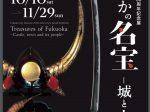 「福岡市博物館開館30周年記念展 ふくおかの名宝―城と人とまち―」-福岡市博物館