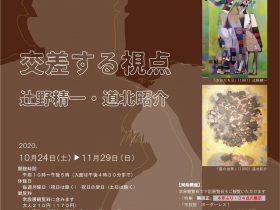 「交差する視点 辻野精一・道北昭介」高鍋町美術館