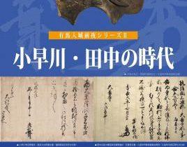 「有馬入城前夜シリーズⅡ—小早川・田中の時代」有馬記念館