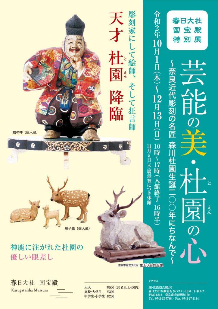 芸能の美・杜園の心 —奈良近代彫刻の名匠、森川杜園生誕200年にちなんで—」春日大社国宝殿