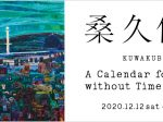 「桑久保徹 A Calendar for Painters without Time Sense. 12/12」茅ヶ崎市美術館