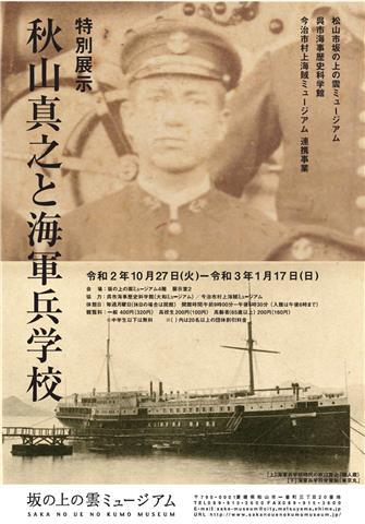 特別展示「秋山真之と海軍兵学校」坂の上の雲ミュージアム