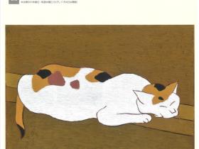 特別展 生誕140周年「熊谷守一展 わたしはわたし」奥田元宋・小由女美術館